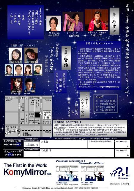 みすゞと賢治チラシ裏面最終.jpg