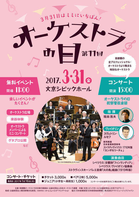 f_orchestraday_omote-thumb-autox810-412.jpg